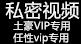 私密视频版(土豪・任性VIP专用)
