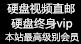 硬盘终身vip专区(本站最高级别会员)