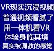VR沉浸视频