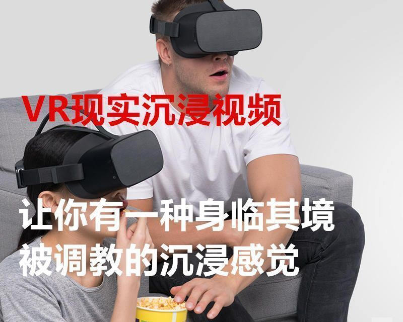 VR现实沉浸视频