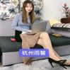 杭州雨馨女主